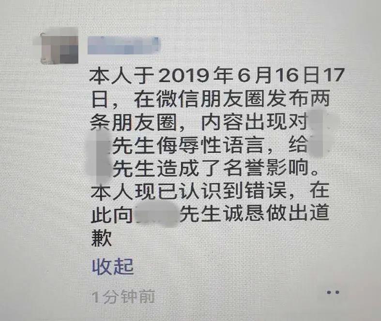 注意:微信朋友圈骂人被判朋友圈道歉10天-微小助