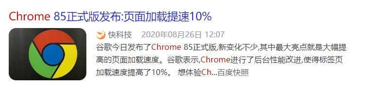 Chrome谷歌浏览器V85版本-新功能隐藏太深了!